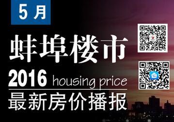 蚌埠5月房价播报 五一大惠助攻置业