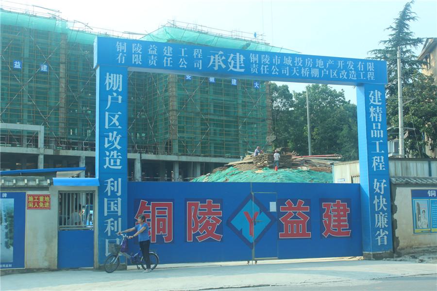 城建播报:天桥棚改安置房项目首栋高层提前封顶