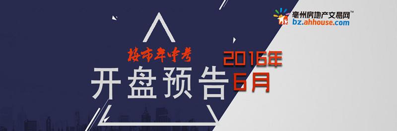 6月亳州5家楼盘将推新盘 有住宅有商铺!