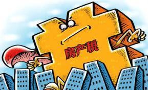 一线城市房价如何不再暴涨 专家:开征房产税