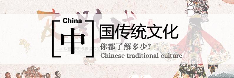 淮房调查:你对中国的传统文化了解多少?