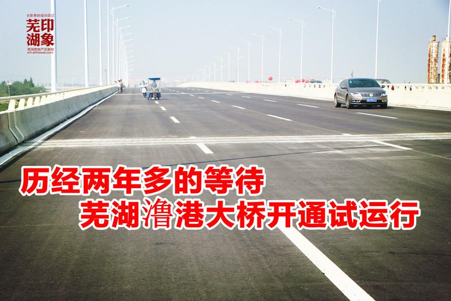 历经两年多的等待 芜湖澛港大桥开通试运行