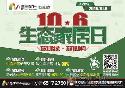 10.6【放肆绿】国邦美家居青阳路卖场生态家居日*再现