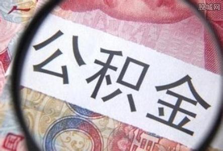 南京住房公积金新政:暂停公转商贴息贷款