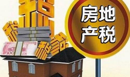 聚焦争议中的房地产税 开征面临哪些障碍