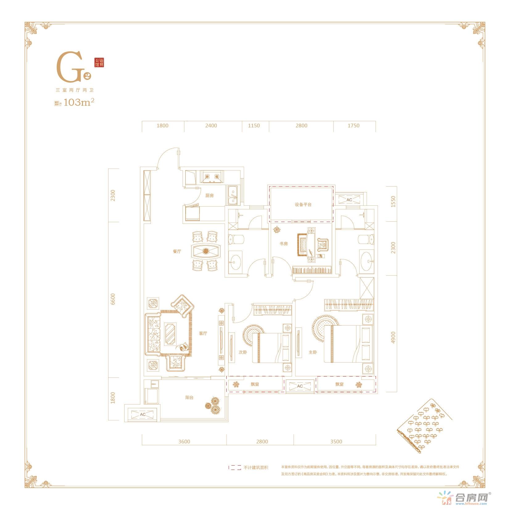 丽丰·铂羽公馆_3室2厅2卫2厨