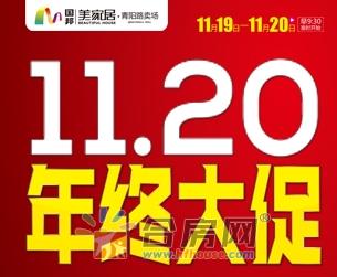 11.20国邦·美家居青阳路卖场 年终大促  年底标杆