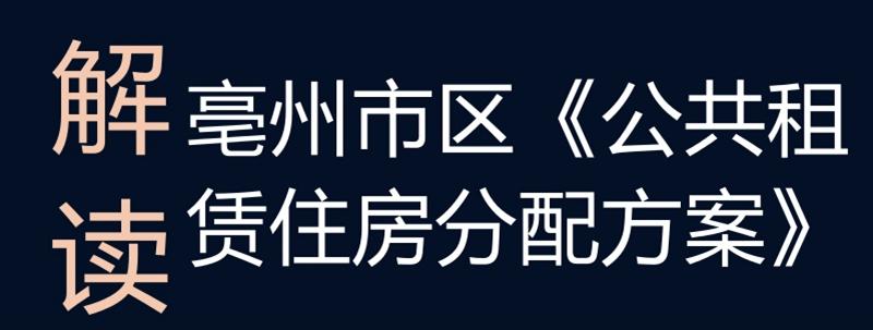 解读亳州市区《公共租赁住房分配方案》