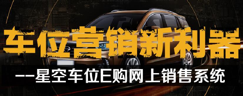 巢湖车位营销新利器-星空车位E购网上销售