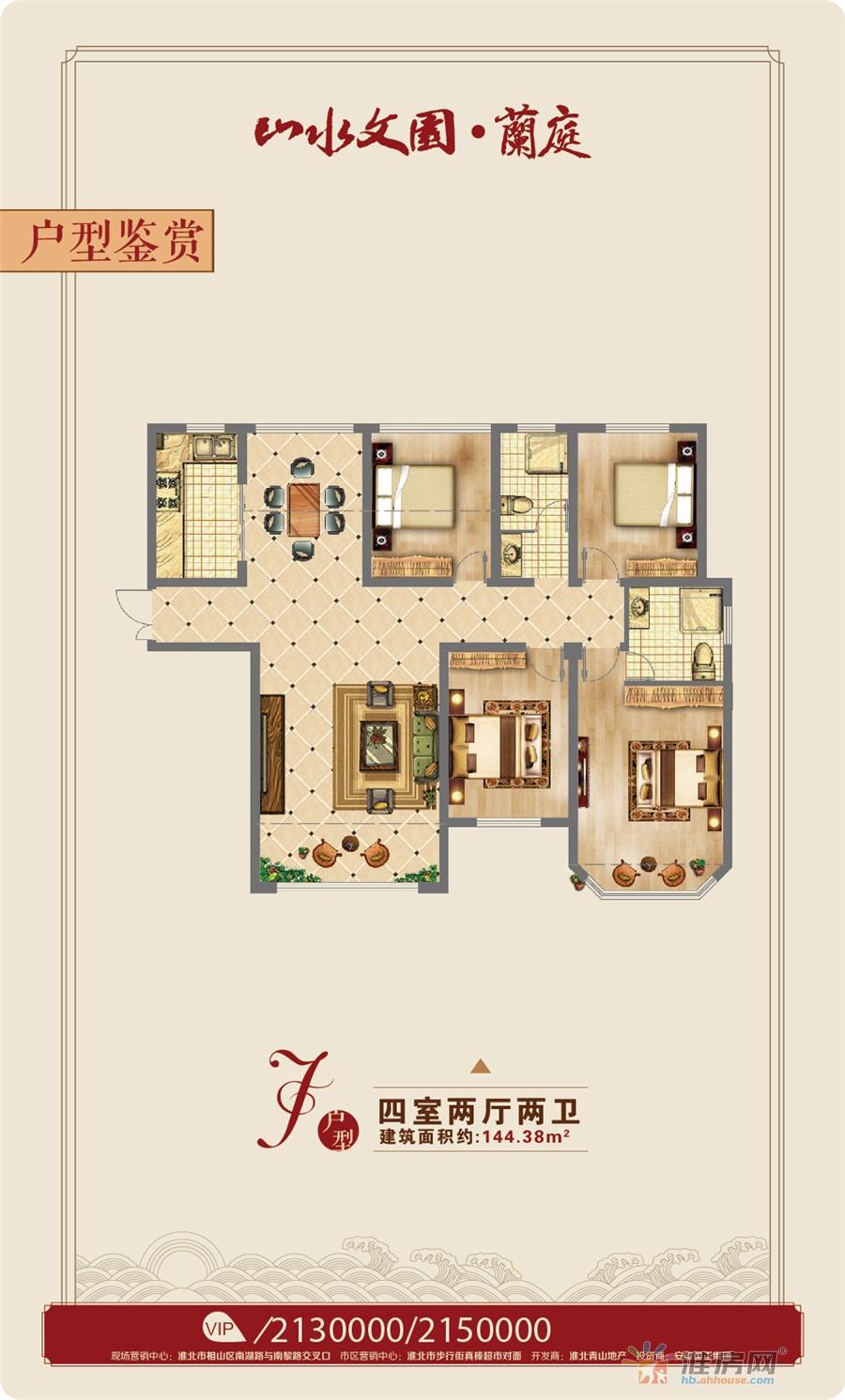 山水文园_4室2厅2卫1厨