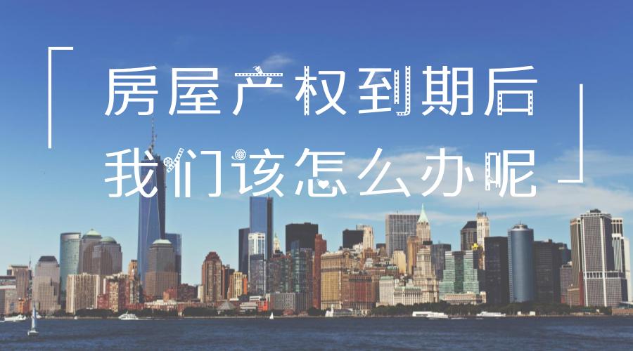 2016年度楼市关键词--70年产权