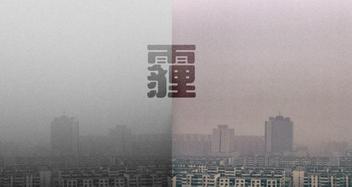 大雾弥漫 环湖环公园二手房改善生活环境首选