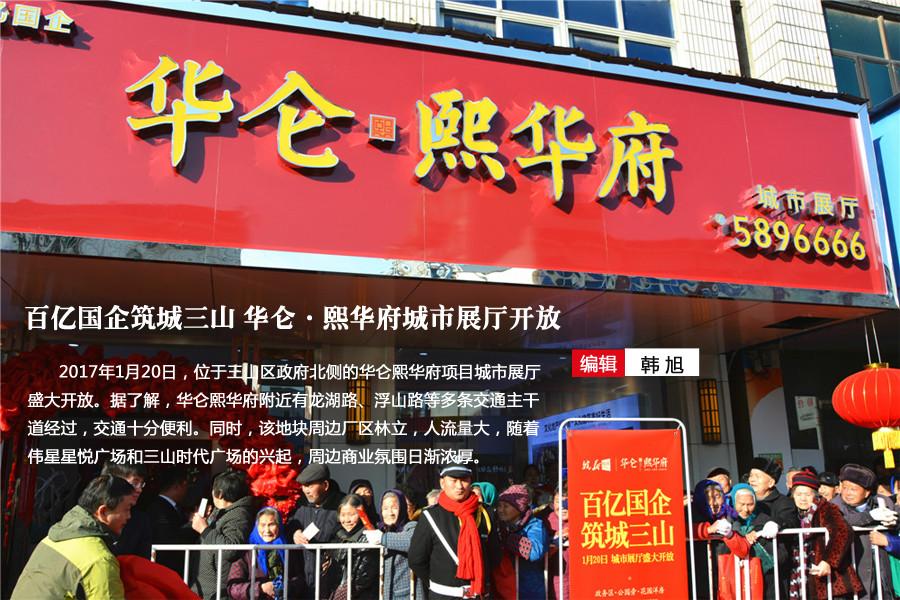 百亿国企筑城三山 华仑·熙华府城市展厅开放