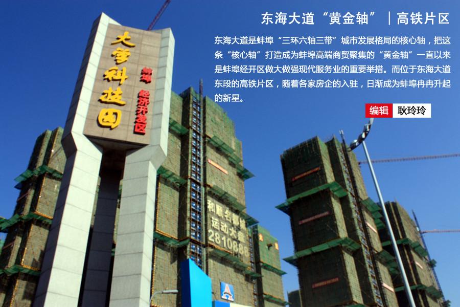 """蚌埠经开区打造东海大道""""黄金轴""""之东段高铁片区"""