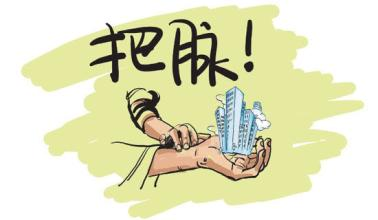 中国多地出台楼市新政 确保房地产健康平稳发展