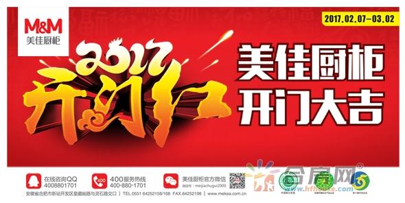 2017金鸡送福 美佳厨柜开门红奏响厨房新乐章