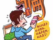 关于【新华九龙首府】购房客户的温馨提醒