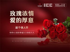 2月14日情人节 华邦ICC送你玫瑰传爱意