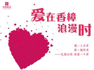 【和昌新站项目】情人节活动专场 即将甜蜜启幕