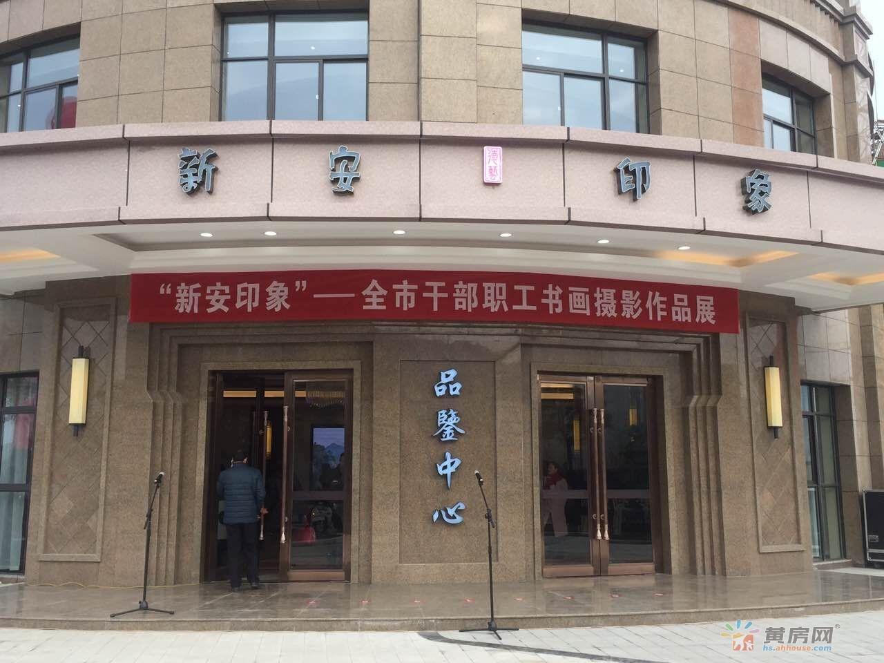 新安印象:黄山市干部职工书画摄影展