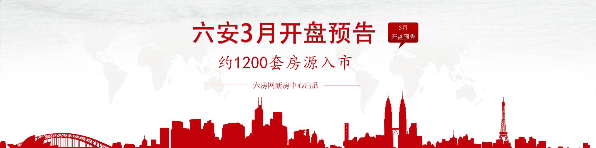 六安3月开盘预告 预计共推出1200套房源