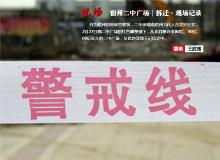 正式和她再见了!宿州二中广场主雕塑正式倒下