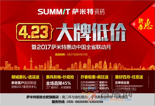 萨米特瓷砖大牌低价·新春惠正式启动2017惠动中国全省联动