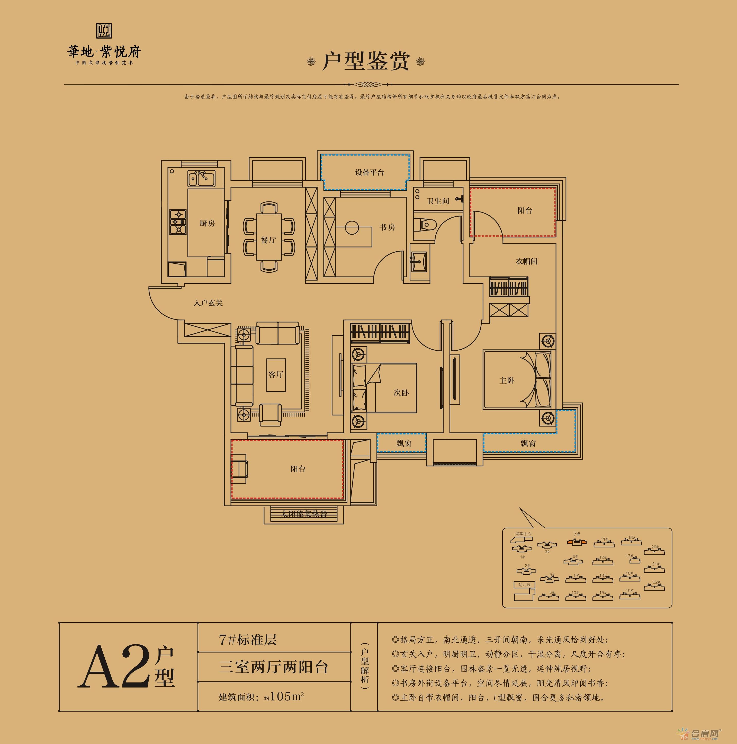 华地紫悦府_3室2厅0卫0厨