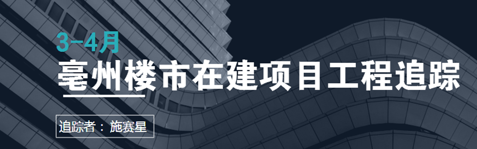 亳州楼市3-4月在建项目工程追踪