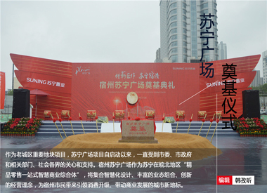 5月8日 宿州苏宁云商广场奠基仪式盛大举行!