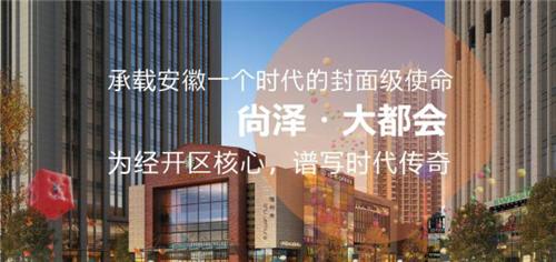 【尚泽大都会】现房写字楼经开优质商务空间