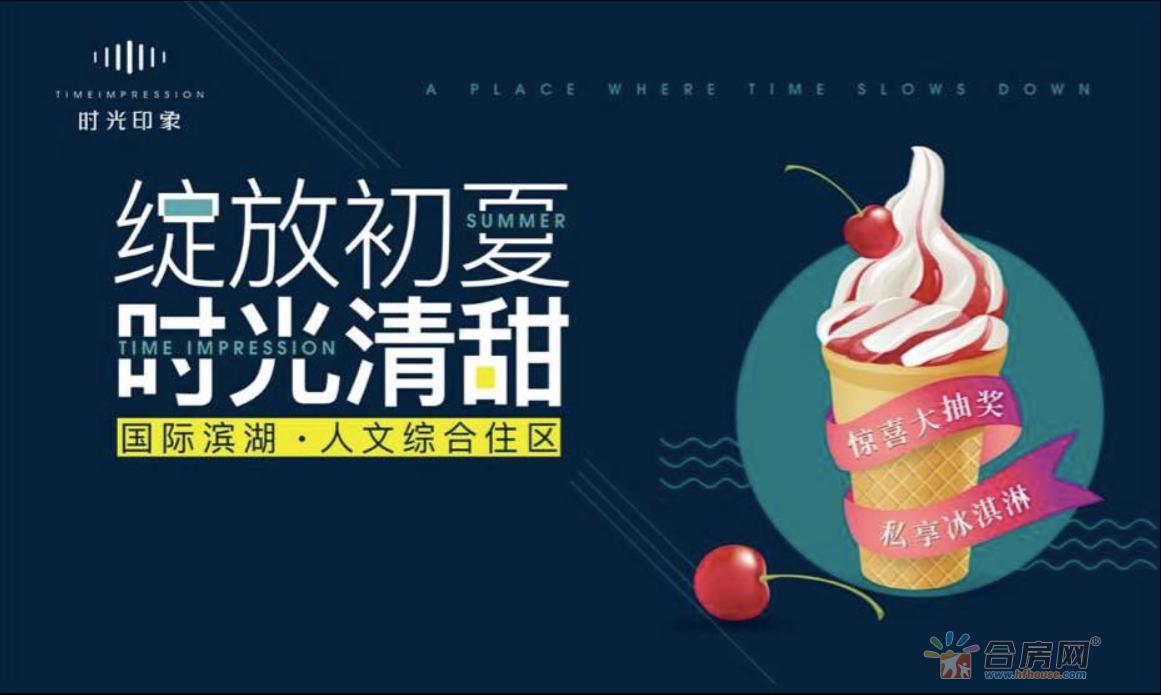 【时光印象】冰淇淋私享盛宴 冰爽落幕