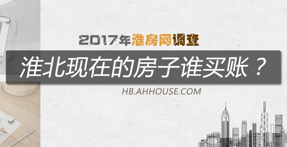 4800→5400元/㎡!淮北现在的房子谁买账?