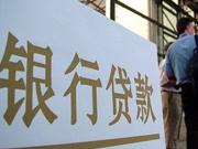 央行:5月人民币贷款增加1万多亿 同比多增1264亿