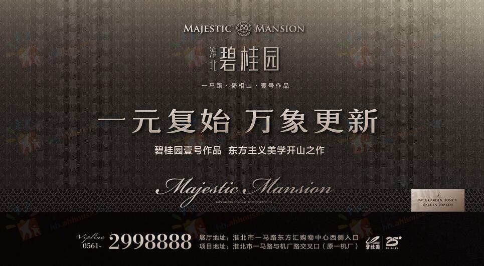 中国地产三强 碧桂园 首驻淮北