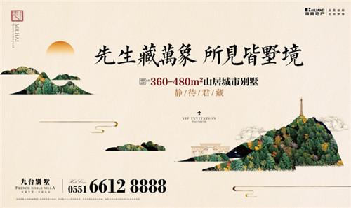 【九台别墅】台地之上 揽一园紫薇