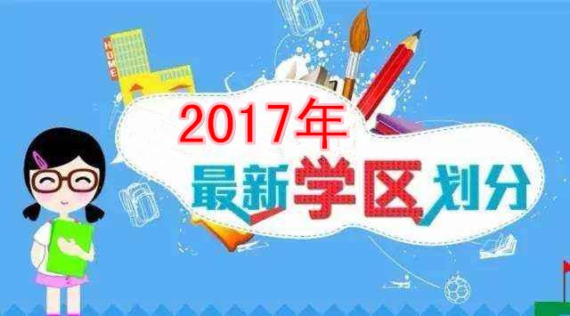 2017年「淮北」中小学学区划分公布