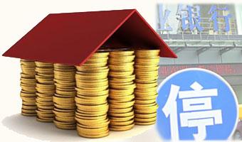 融创中国百亿公司债被叫停 房企融资收紧