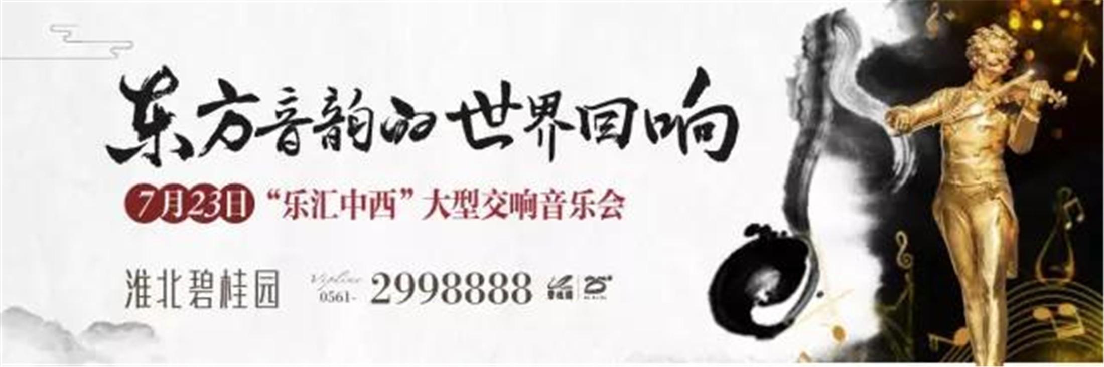 """【淮北碧桂园】""""乐汇中西""""大型交响音乐会圆满落幕"""