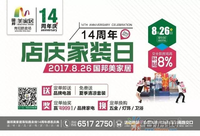 青阳路美家居14周年店庆家装日 家装盛宴,8.26精彩启幕