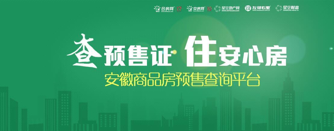 芜湖最新楼盘预售