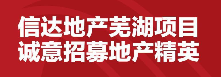信达地产芜湖项目 诚意招募地产精英