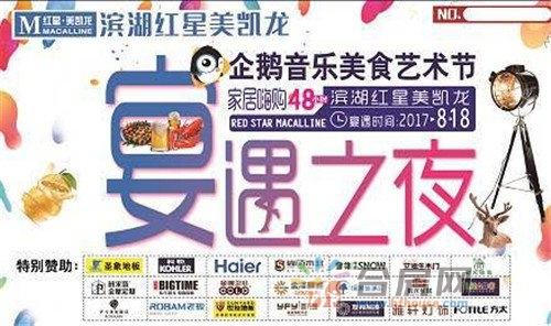 8.18滨湖红星企鹅音乐美食艺术节即将盛大启幕