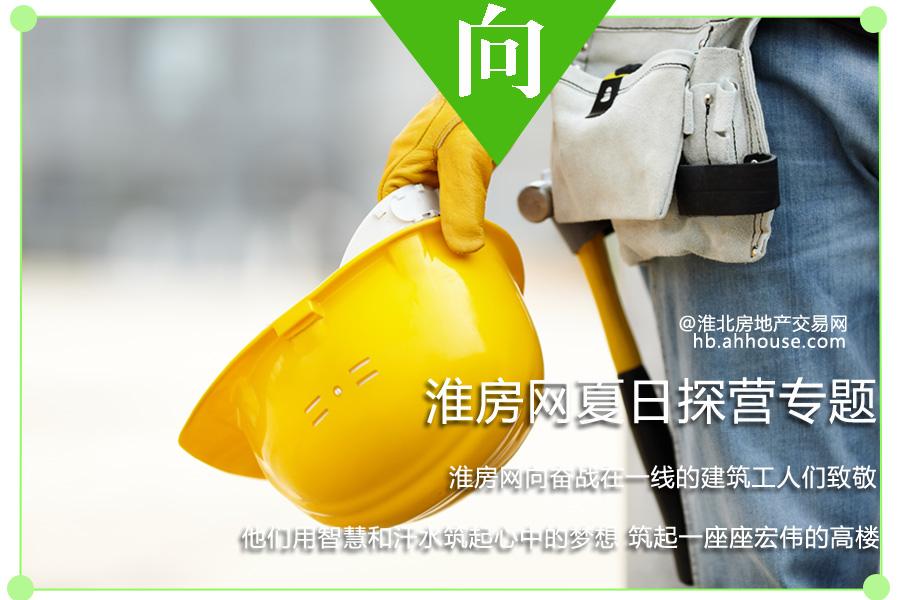 【中国供销·淮北农产品批发市场】向一线的建筑工人致敬!