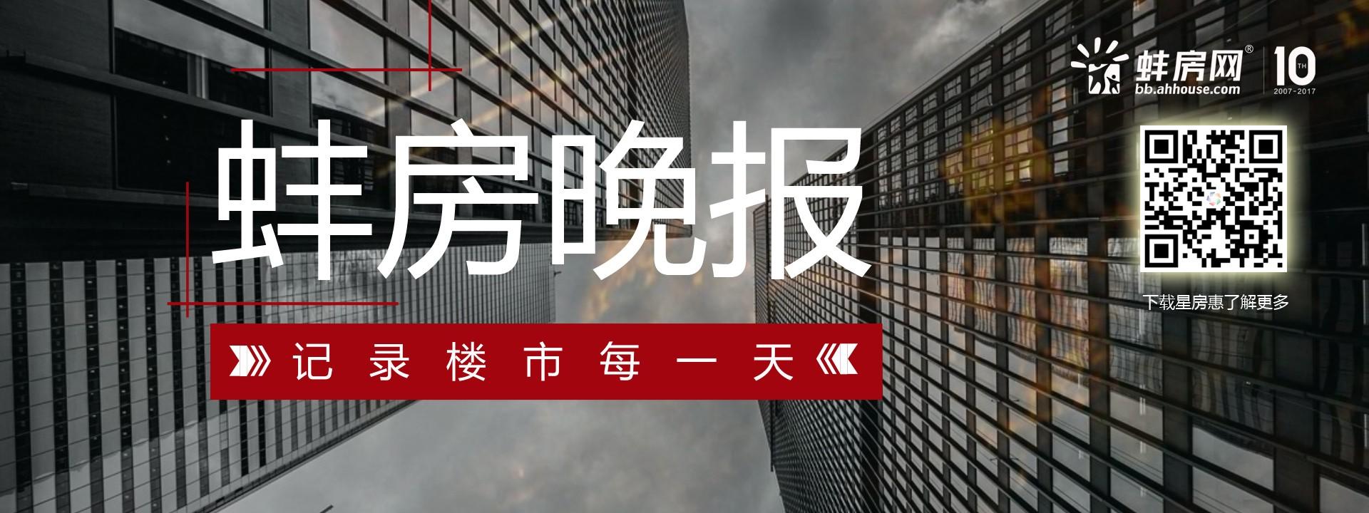 8月25日蚌房网晚报:周末蚌埠一盘样板房开放 龙头房企拿地热情依旧