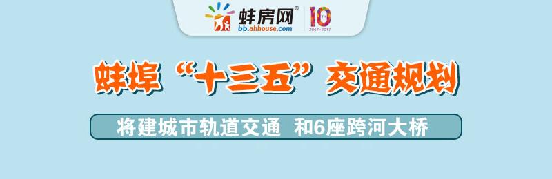 蚌埠十三五交通规划出炉 今年贯通中环线