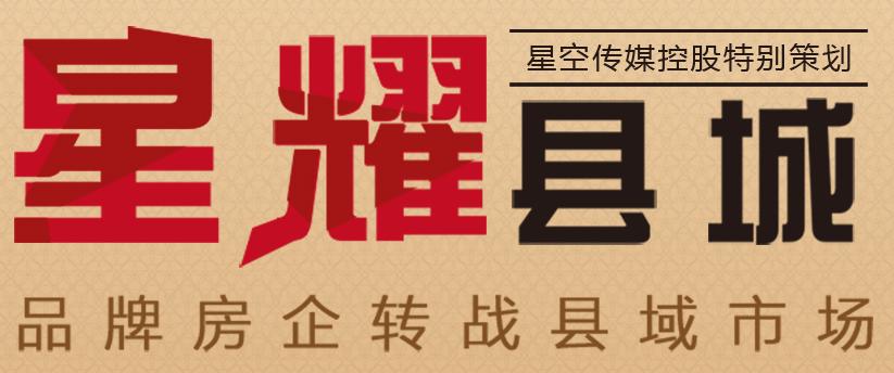 星耀县城 品牌房企转战安徽县域市场