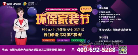 安徽广播电视台&百度装饰(叮叮装修)联合举办环保家装节