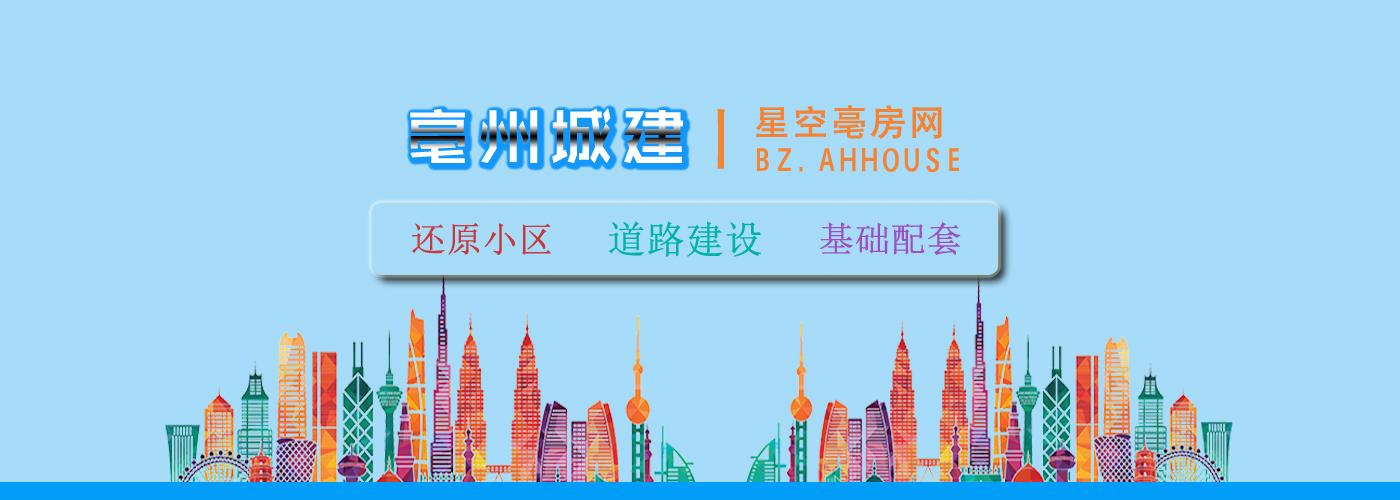 亳州8月城建:你家的还原小区马上就能入住啦!