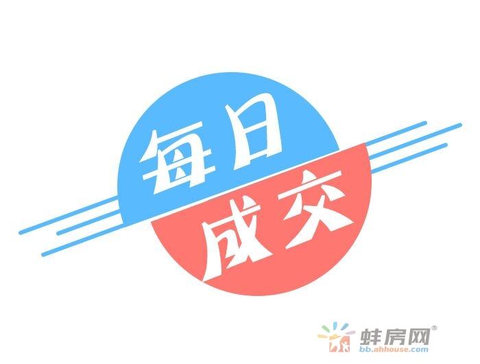 2017年9月23日蚌埠市住宅签约9套